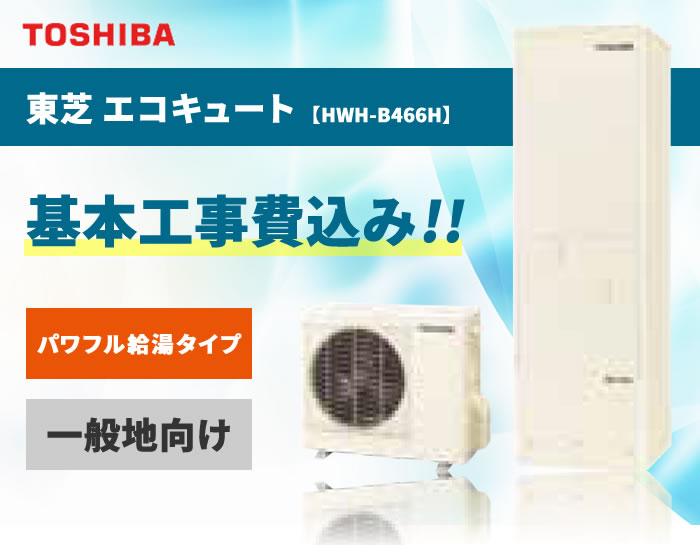 東芝 エコキュート HWH-B466H