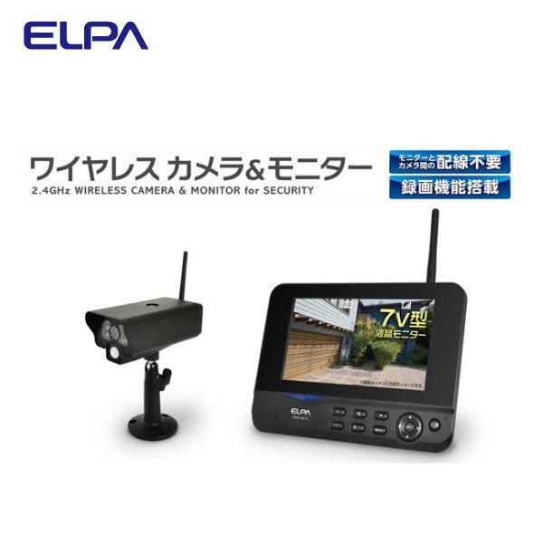 エルパ ワイヤレスカメラ&モニターセット CMS-7001 【条件付送料無料】 ELPA 朝日電器 防水タイプ・防犯カメラ・屋外野外暗視カメラ・SDカード録画/HDD録画
