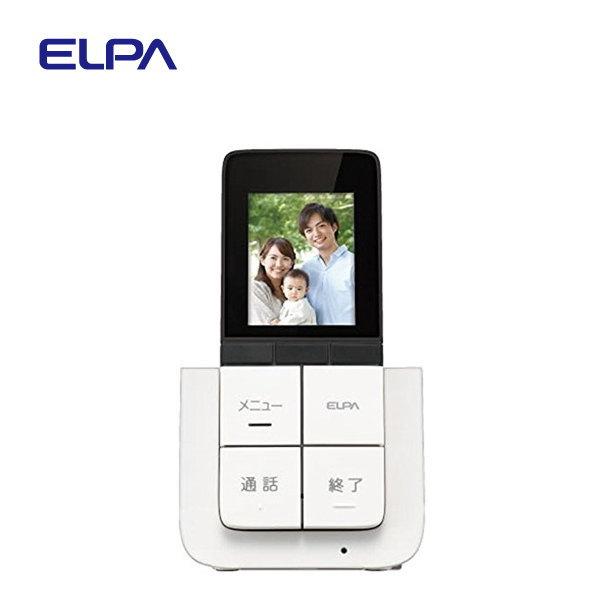 ELPA DECTゾウセツモニターコキ DHS-A20P 【条件付送料無料】 エルパ・増設用無線タイプ玄関チャイム子機・インターホン・TVインターフォン子機