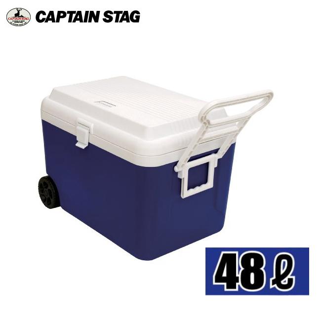 【即納】大容量クーラーボックス 【条件付送料無料】 M-5059 ホイールクーラー48L 【アウトドア用品・キャンプ用品・釣り・バーベキュー・BBQ・キャプテンスタッグ 】 CAPTAINSTAG リガード