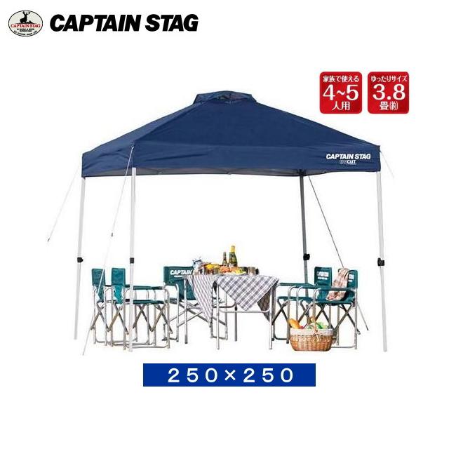 ワンタッチテントタープ 2.5m×2.5m M-3272 クイックシェードDX 250UV-S 【条件付送料無料】 キャプテンスタッグ(CAPTAINSTAG) <BR>キャンプ・運動会におすすめタープテント!簡単設営・組み立てイベントテント・かんたん設置簡易テント