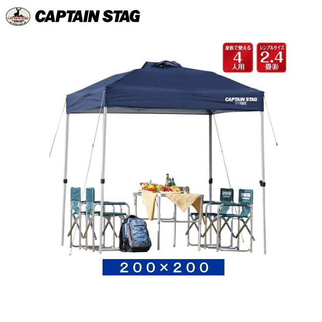 ワンタッチテント/タープ 2m×2m M-3273 クイックシェードDX 200UV-S 【条件付送料無料】 キャプテンスタッグ(CAPTAINSTAG) キャンプ・運動会におすすめワンタッチタープテント!簡単設営・組み立てイベントテント・蚊帳・かんたん設置簡易テント