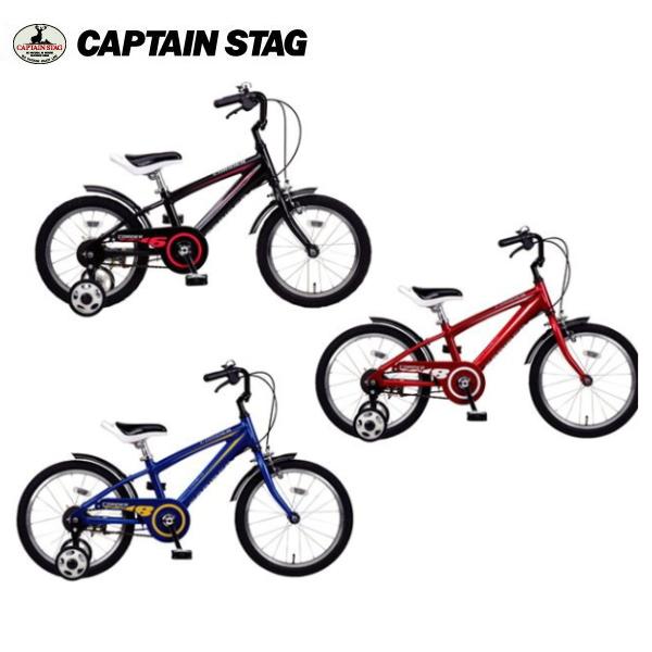 子供用自転車 コライダーKIDS16 【条件付送料無料】 CAPTAIN STAG(キャプテンスタッグ)YG-0218 ブラック/YG-0219 ブルー/YG-0220 レッド 16インチ補助輪付きキッズバイク/幼児車/YG-218/YG-219/YG-220