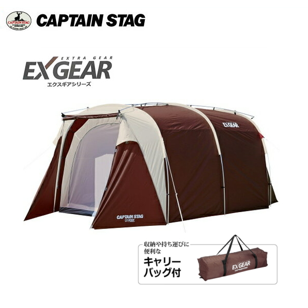 CAPTAIN STAG(キャプテンスタッグ)エクスギア シェルターワンルームドーム〈5~6人用〉UA-0017 【条件付送料無料】 ドームテント/メッシュタープテント/5人用・6人用/おしゃれな本格派キャンプテント/UA-17