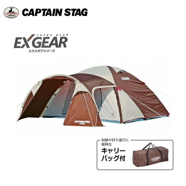 CAPTAIN STAG(キャプテンスタッグ)エクスギア 2ルームドーム270〈4~5人用〉UA-0018 【条件付送料無料】 ツールームテント/ドームテント/リビングテント/4人用・5人用/おしゃれな本格派キャンプテント/UA-18