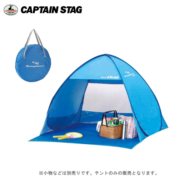 One Touch Tent M 5787 Shiny Resorts Pop Up Beach Duo Uv Captain Stag Captainstag Awnings Small Shelters Wontouchsanshed Tarp