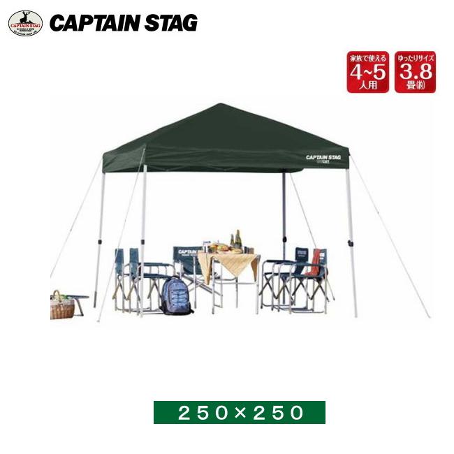 ワンタッチテントタープ 2.5m×2.5m UA-1058 クイックシェード250UV グリーン 【条件付送料無料】 キャプテンスタッグ (CAPTAIN STAG) キャンプ・運動会におすすめ簡単設営・組み立てイベントテント・かんたん設置簡易テント(17zs)