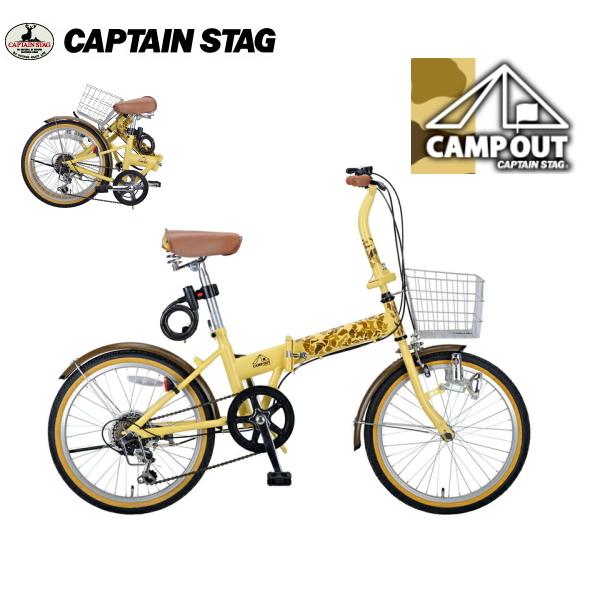 キャンプアウトFDB206(カモフラージュ) YG-0283 【条件付送料無料】 キャプテンスタッグ(CAPTAINSTAG)/パール金属 軽量・コンパクト折りたたみ自転車・迷彩柄/YG-283