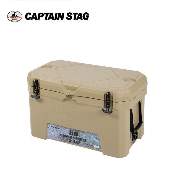 グランドフリーズ クーラー50L UE-0066 【条件付送料無料】 CAPTAIN STAG パール金属 アウトドア用品・キャンプ用品・釣り・運動会・バーベキュー・BBQ・おしゃれな大容量大型クーラーボックス・UE-66