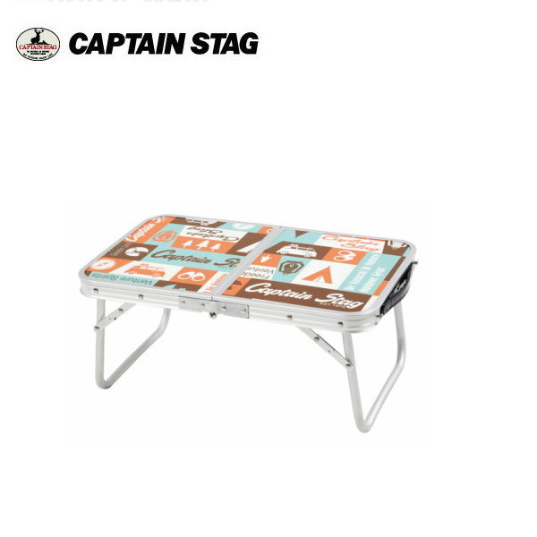 レジャーロード アルミ二つ折りテーブル <コンパクト> UC-0533  キャプテンスタッグ(CAPTAINSTAG) パール金属・おしゃれなおすすめアウトドア用品・キャンプ用品/UC-533