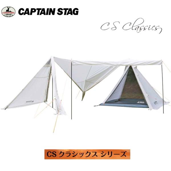 CSクラシックス キャンプベースUV UA-0039 【条件付送料無料】 キャプテンスタッグ(CAPTAINSTAG) パール金属・おしゃれなおすすめアウトドア用品・キャンプ用品/UA-39