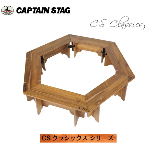 CSクラシックス ヘキサグリルテーブルセット<137> UP-1038 【条件付送料無料】 キャプテンスタッグ(CAPTAINSTAG) パール金属・おしゃれなおすすめアウトドア用品・キャンプ用品