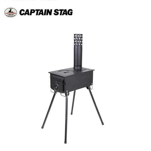 KAMADO (かまど) 煙突 角型ストーブ UG-0051 【送料無料】 キャプテンスタッグ(CAPTAINSTAG) パール金属・おしゃれなおすすめアウトドア用品・キャンプ用品・バーベキュー用品・BBQグッズ・バーベキューコンロ/UG-51