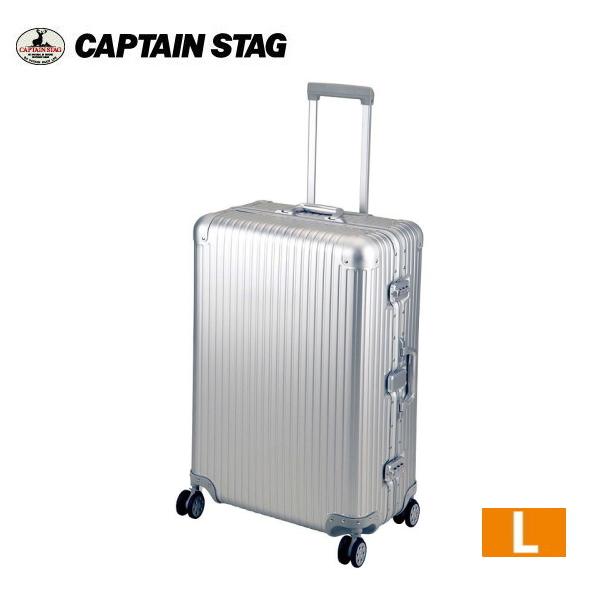 ロード アルミスーツケース L シルバー(TSAロック付)UV-0061 【送料無料】キャプテンスタッグ(CAPTAINSTAG) パール金属・おしゃれなおすすめアウトドア用品・レジャー・旅行/UV-61