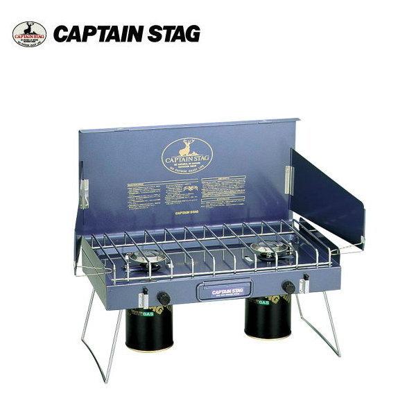 ステイジャー コンパクトガスツーバーナーコンロM-8249 【条件付送料無料】 キャプテンスタッグ(CAPTAINSTAG) おすすめ・アウトドア用品・キャンプ用品・バーベキュー用品・BBQバーベキューコンロ
