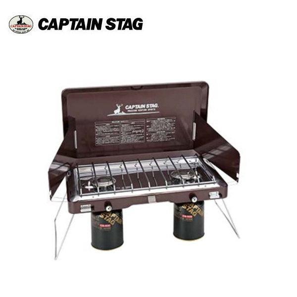 エクスギア ガスツーバーナーコンロ UF-0017 【条件付送料無料】 キャプテンスタッグ(CAPTAINSTAG) おすすめ・アウトドア用品・キャンプ用品・バーベキュー用品・BBQバーベキューコンロ/UF-17