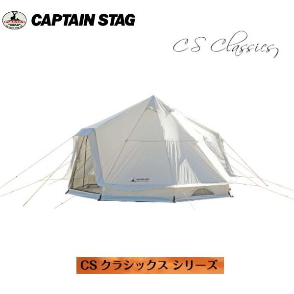 CSクラシックス ワンポールテント DXオクタゴン460UV UA-0047 【条件付送料無料】キャプテンスタッグ(CAPTAINSTAG) パール金属・アウトドア用品・キャンプ用品・おしゃれなグランピング用品 UA-47