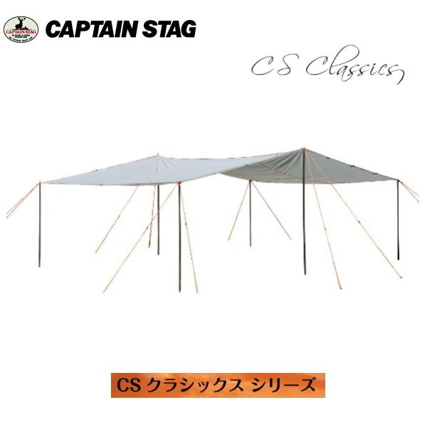 CSクラシックス ビッグレクタタープUV UA-1078 【条件付送料無料】キャプテンスタッグ(CAPTAINSTAG) パール金属・アウトドア用品・キャンプ用品・おしゃれなグランピング用品
