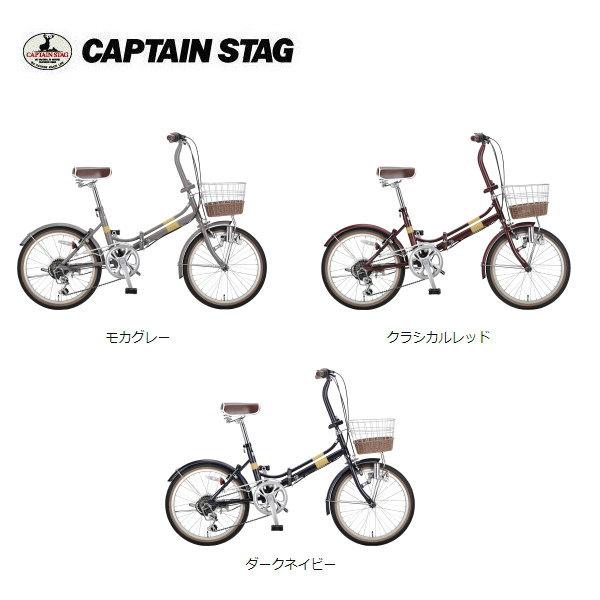 折りたたみ自転車 エリーサFDB206 条件付送料無料 キャプテンスタッグ 保障 お気にいる YG-1225 YG-1227 ダークネイビー モカグレー クラシカルレッド YG-1226