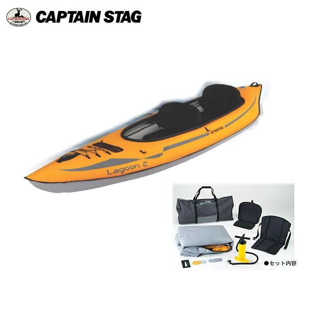 ラグーン2 インフレータブルカヤック ポンプ付(MC-1424) 【条件付送料無料】 CAPTAIN STAG(キャプテンスタッグ) KUYUK・カヌー・フィッシング・ボート・キャリーバッグ付【川・海・水遊び】