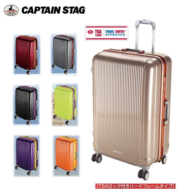 キャプテンスタッグ グレル トラベルスーツケース  (TSAロック付きHFタイプ)L (CAPTAIN STAG)【条件付送料無料】 UV-0001 UV-0004 UV-0007 UV-0010 UV-0013 UV-0016 UV-0019 ※廃番予定品
