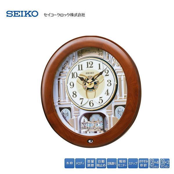 セイコー(SEIKO) 電波掛け時計 ウエーブシンフォニー RE574B 【条件付送料無料】 おしゃれな壁掛け電波時計/電波掛時計/電波時計/贈答品・贈り物/プレゼント・ギフト/お祝い返し/お返し/新築祝い/新築内祝い/かわいいメロディー/からくり時計・振り子時計