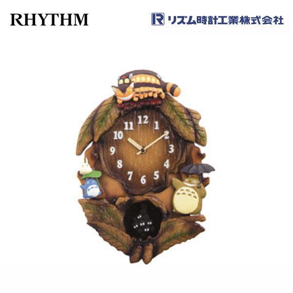 クオーツ掛け時計 となりのトトロM837N 4MJ837MN06 【条件付送料無料】 かわいいキャラクターおしゃれな壁掛け時計/掛時計/からくり時計/振り子時計/カッコー時計/はと時計/カッコークロック/木製/リズム時計工業(RHYTHM・シチズン系列)※電波時計ではありません。