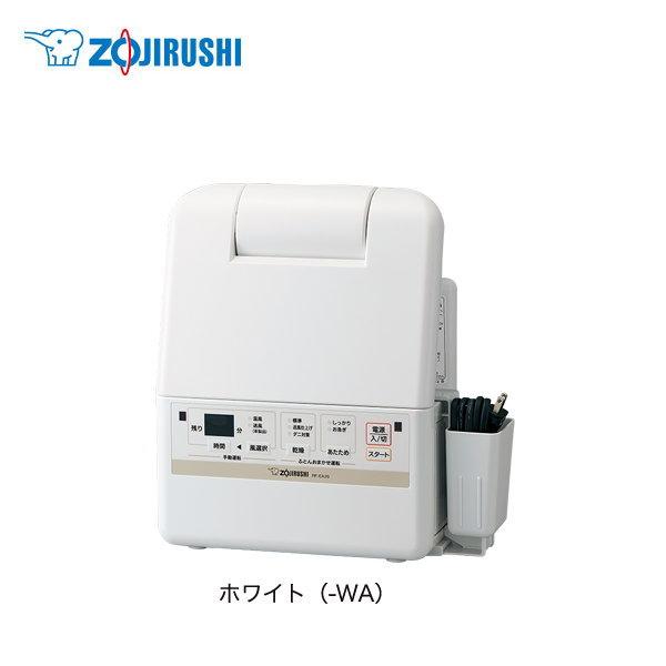 ふとん乾燥機 スマートドライ RF-EA20 【条件付送料無料】 象印(ZOJIRUSHI)