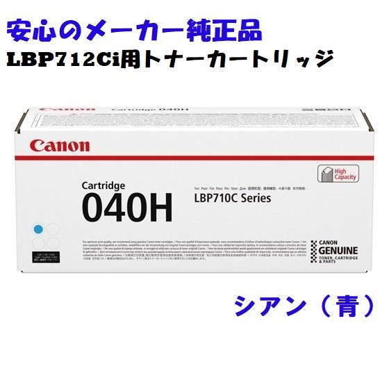 沖縄 離島への配送不可 CANON キヤノン トナーカートリッジ040H 流行のアイテム シアン 付与 適合機種:LBP712Ci CRG-040H 純正