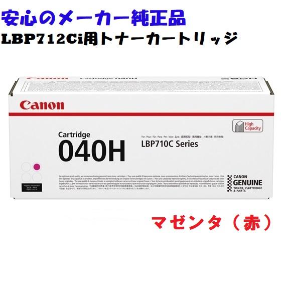 沖縄 離島への配送不可 CANON キヤノン トナーカートリッジ040H 適合機種:LBP712Ci 純正 マゼンタ CRG-040H 祝日 アウトレットセール 特集