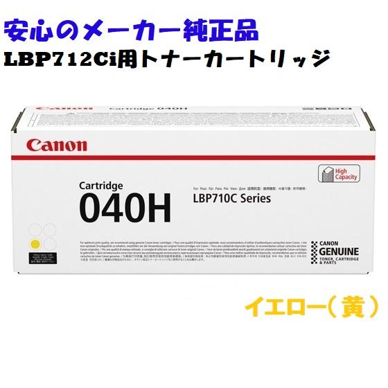 沖縄 離島への配送不可 CANON 高品質 キヤノン トナーカートリッジ040H 格安激安 CRG-040H 適合機種:LBP712Ci 純正 イエロー