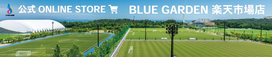 Jヴィレッジ ブルーガーデン:福島県にあるサッカーの聖地「Jヴィレッジ」のオリジナル商品を販売中!