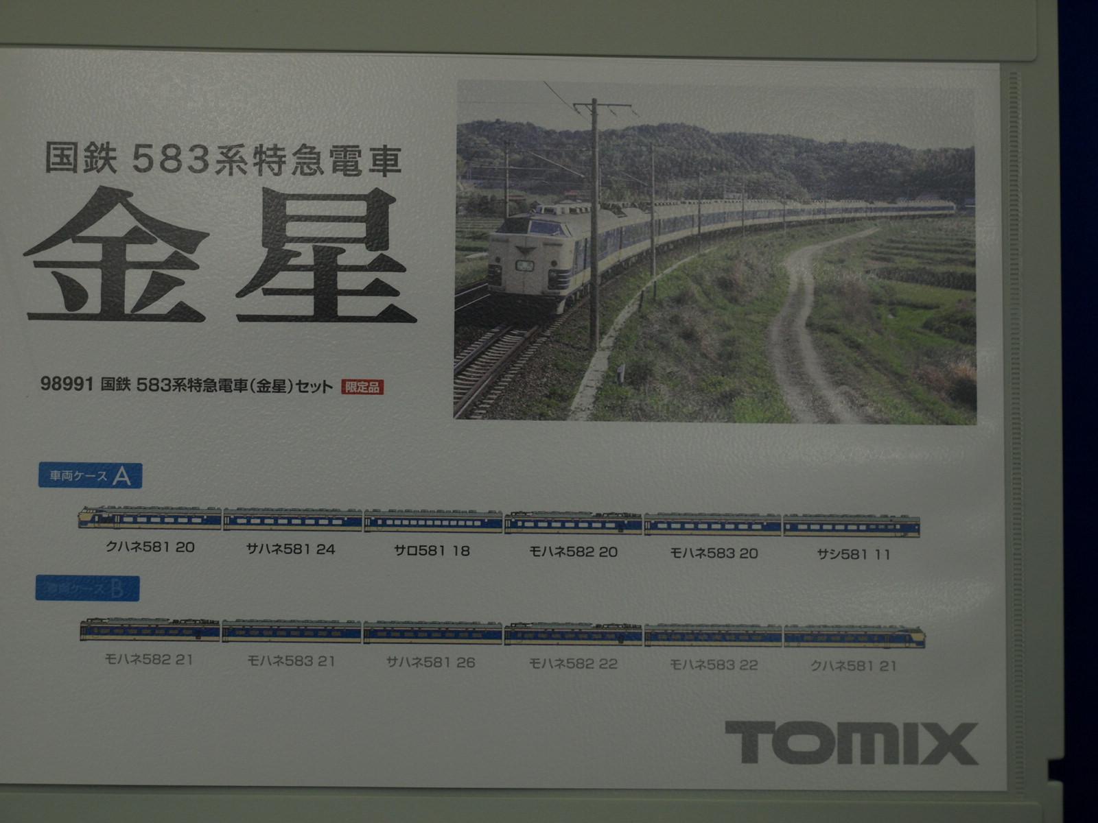 Nゲージ トミックス 98992 限定品 国鉄 583系特急電車(金星)(室内灯入り)12両セット
