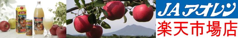 JAアオレン楽天市場店:青森のりんごジュースやさんです。