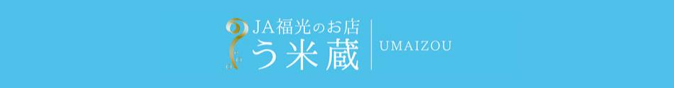 JA福光のお店「う米蔵」:私たちは「生産者」です。だから自信をもってお届けします!