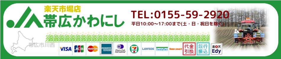 JA帯広かわにし楽天市場店:北海道十勝から安心安全な農産物をお届けします。