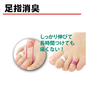 70%OFFアウトレット 足臭い靴を脱いでも安心 足の臭い対策 足指消臭リング 足の臭い 消臭 ランキングTOP5 足指リング メール便無料 デオリフレ8個入 足臭い