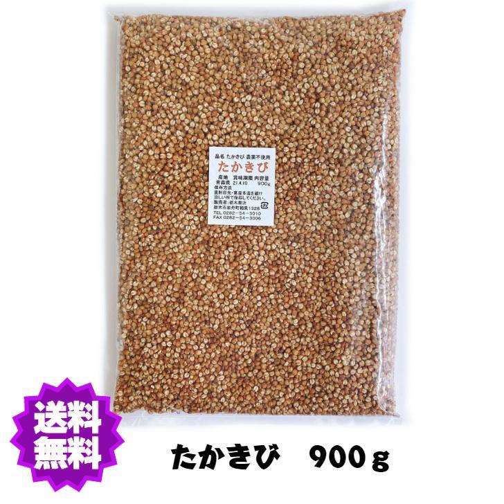 送料無料 国産 農薬不使用 たかきび900g 有名な 豪華な 大袋