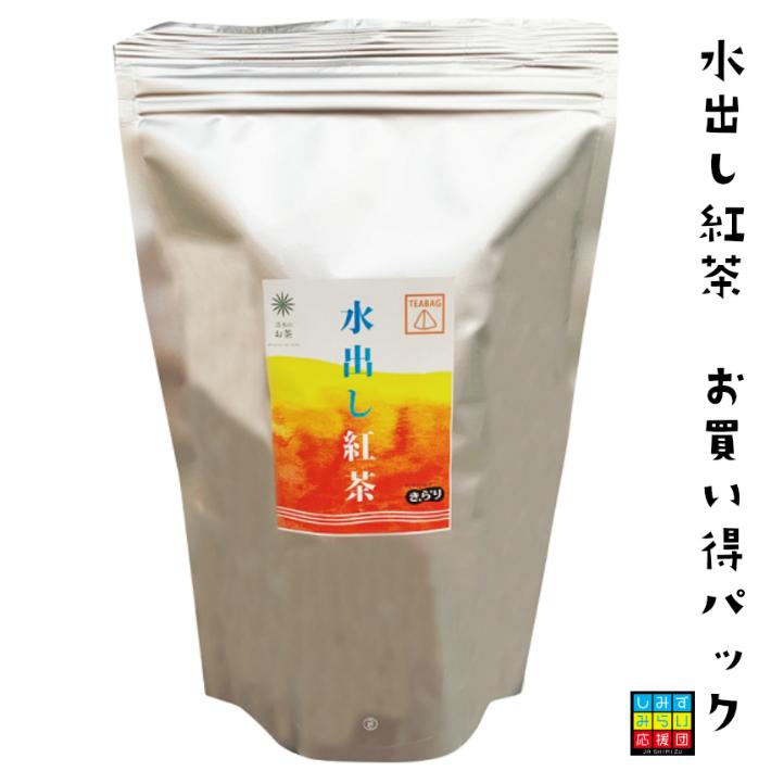 【お買い得パック】水出し紅茶ティーバッグ5g50個入り