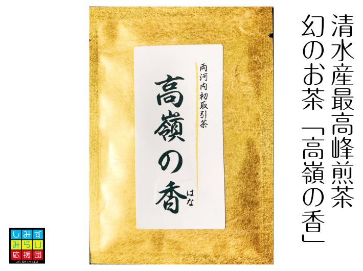 【 2021産 】【予約】【4月24日より順次発送】幻のお茶 高嶺の香8g両河内