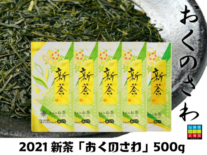 【早割中】【2021新茶】【5月中旬発送】清水のお茶 おくのさわ 100g×5袋 セット新茶 静岡茶 静岡新茶