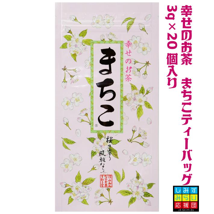 ほのかに桜葉香る「幸せのお茶まちこ」ティーバッグ3g×20個入り