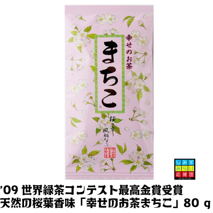 【2019新茶】ほのかに桜葉香る幸せのお茶まちこ80gリーフ桜ヒルナンデス