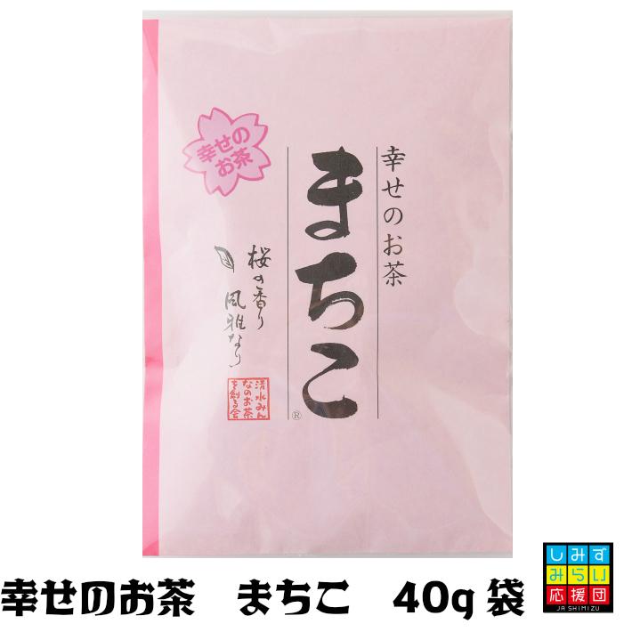 【2019新茶】静岡清水産幸せのお茶まちこ40g袋桜ヒルナンデス