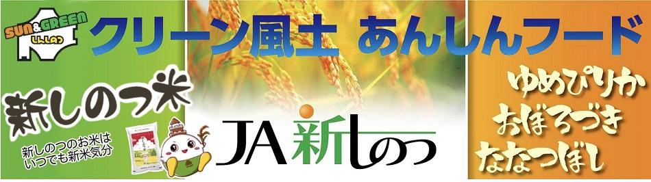 JA新しのつ:北海道有数の米どころ新篠津村からおいしいお米を販売しています。