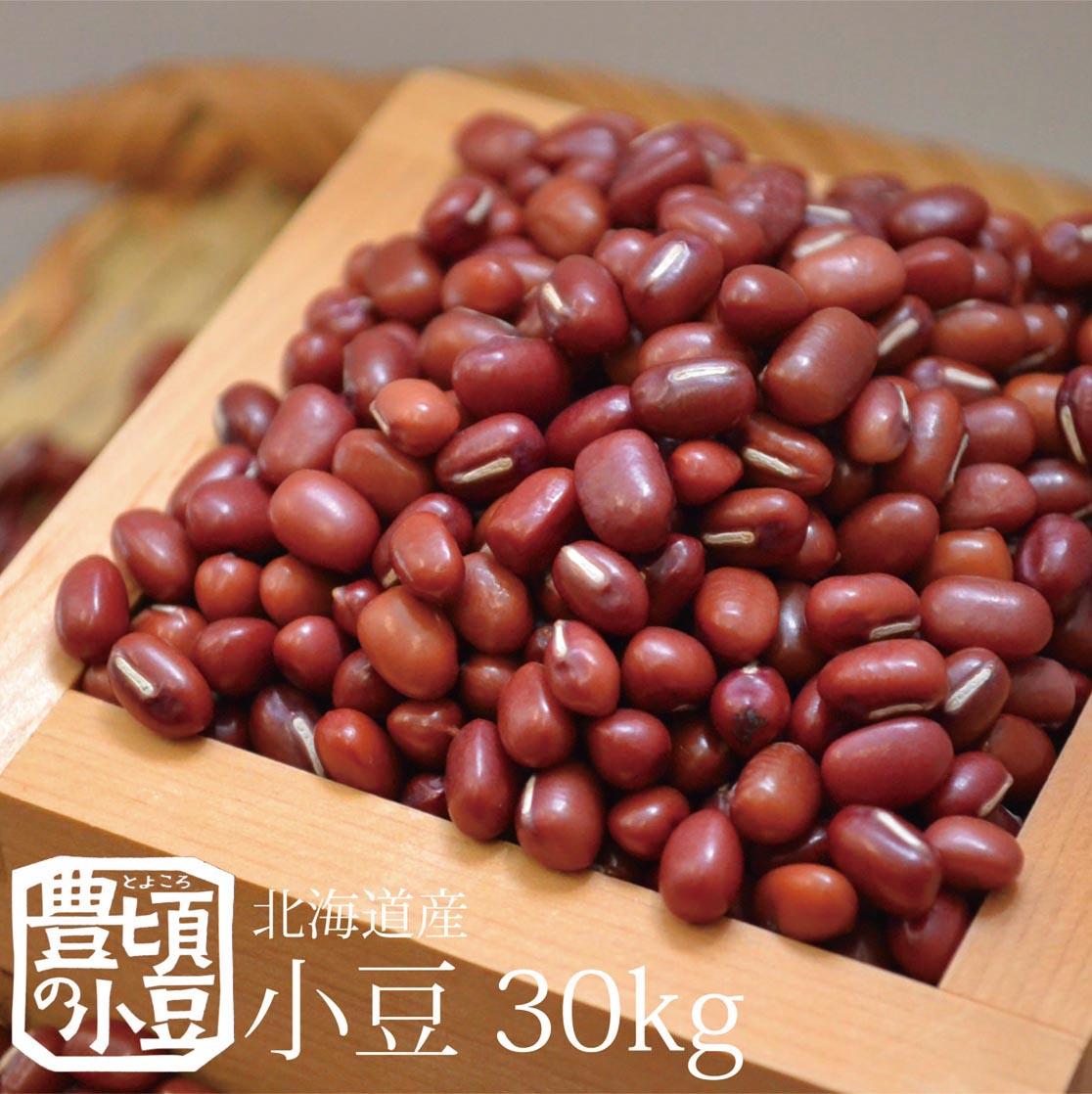 新物できました! 小豆 北海道 十勝 豊頃町産 小豆 30kg(えりも小豆) 業務用 R1年産  【数量限定】※3月中発送に限ります。