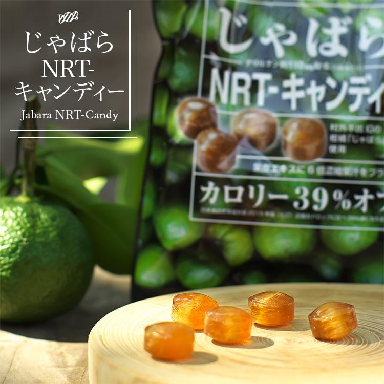 果皮エキス+濃縮果汁入りの甘さ控えめキャンディーです。植物由来の低カロリー甘味料を使用し、カロリー39%オフのじゃばら飴。ナリルチン量は1粒あたり果汁13ml相当。 数量限定30%オフ じゃばらNRT-キャンディー 75g 花粉 じゃばらの産地 北山村公式ショップ ナリルチン 無添加 果皮エキス入り ジャバラ