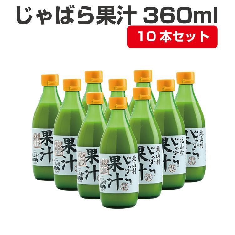 果汁 じゃばら じゃばら果汁 360ml