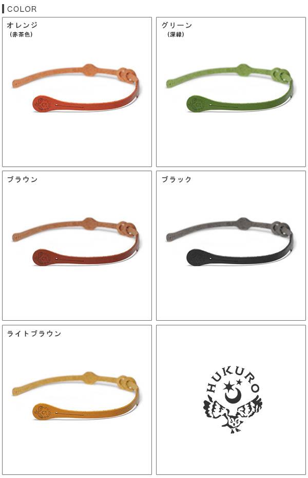 [590] 耳机带耳机持有皮革栃木县皮革颈部带男装女装中性代码配件部件 HUKURO