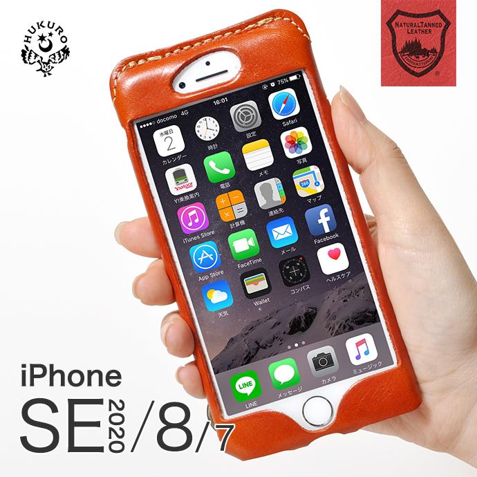 楽天市場】【HUKURO】iPhone SE ケース iPhoneSEケース iPhone SE 2020 ...